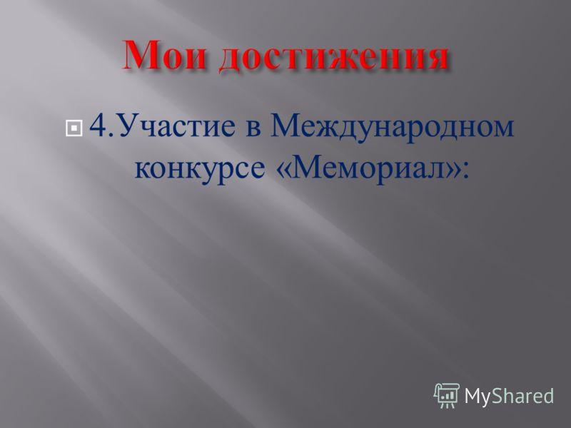 4. Участие в Международном конкурсе « Мемориал »: