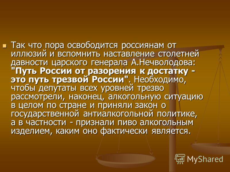 Так что пора освободится россиянам от иллюзий и вспомнить наставление столетней давности царского генерала А.Нечволодова: