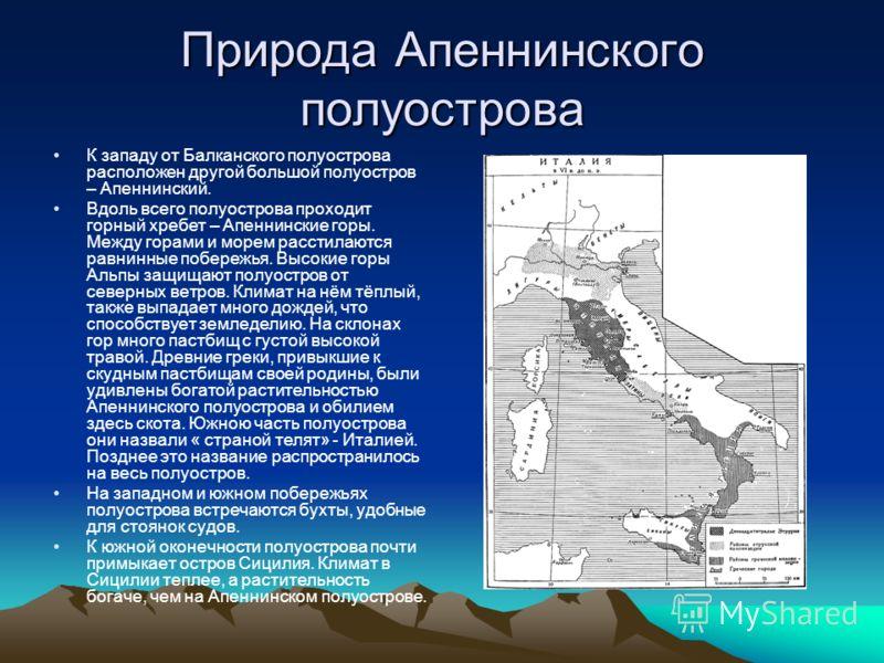 какие отношения складывались меж народами населявшими апенинский полуостров