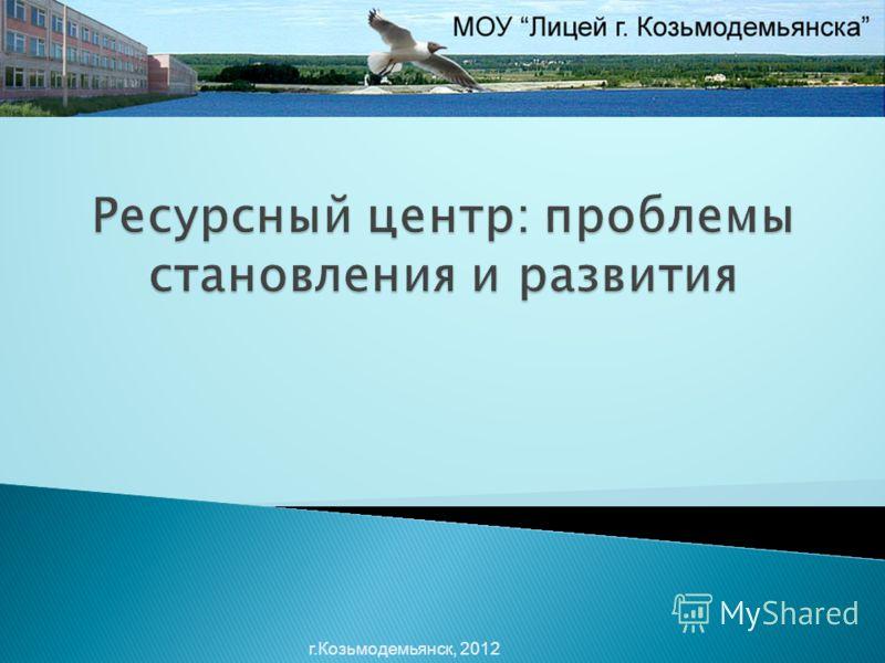 г.Козьмодемьянск, 2012