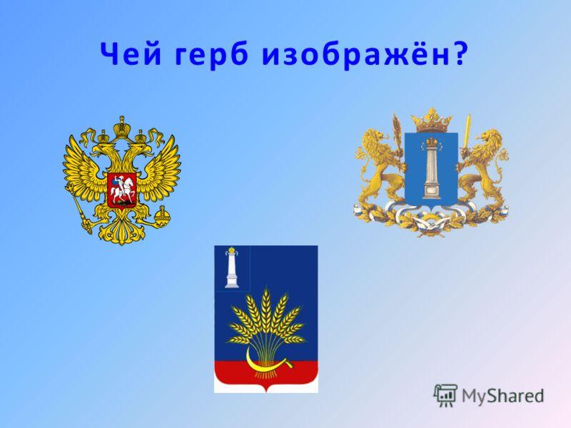 Чей герб изображён?