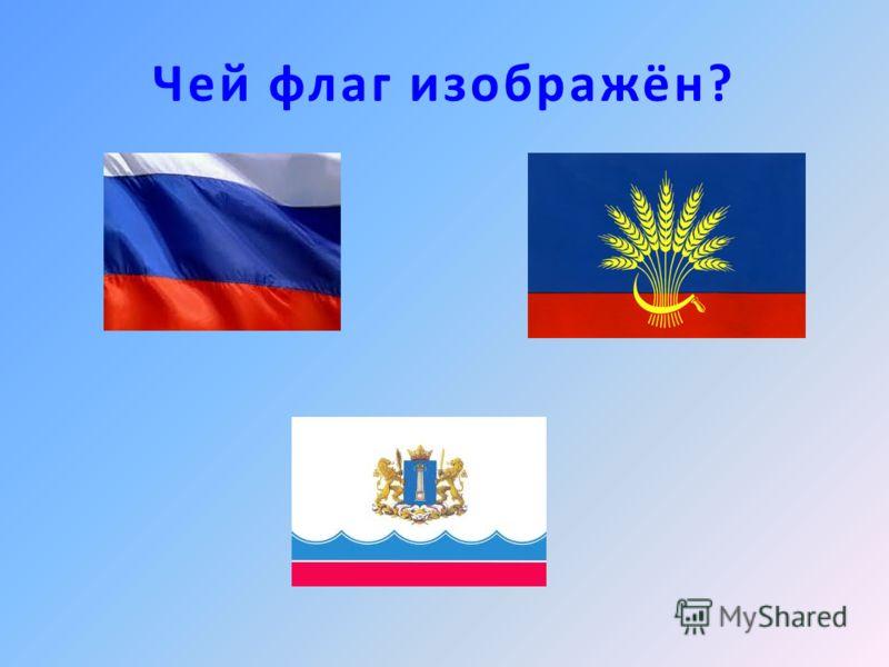 Чей флаг изображён?