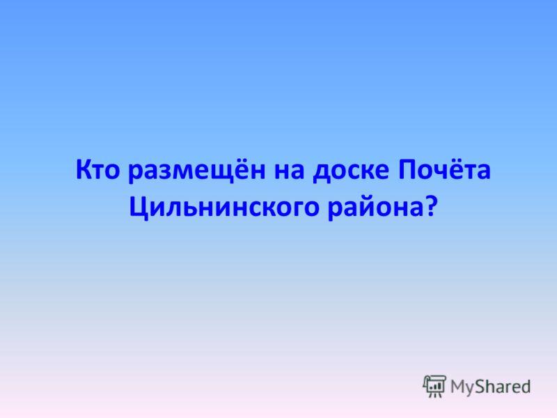 Кто размещён на доске Почёта Цильнинского района?