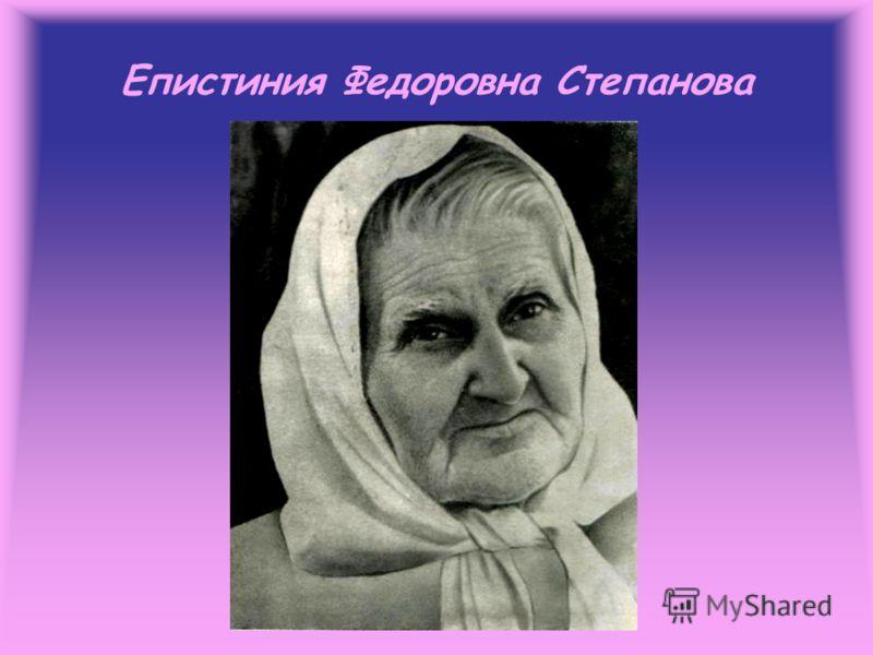 Епистиния Федоровна Степанова