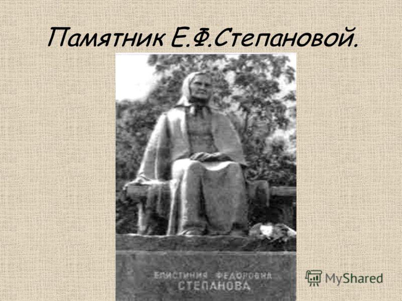 Памятник Е.Ф.Степановой.