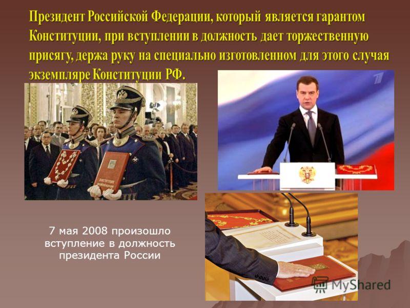 7 мая 2008 произошло вступление в должность президента России
