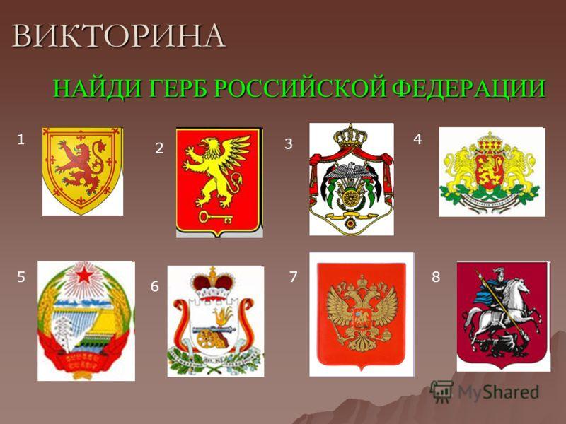 ВИКТОРИНА НАЙДИ ГЕРБ РОССИЙСКОЙ ФЕДЕРАЦИИ 1 2 3 4 5 6 78