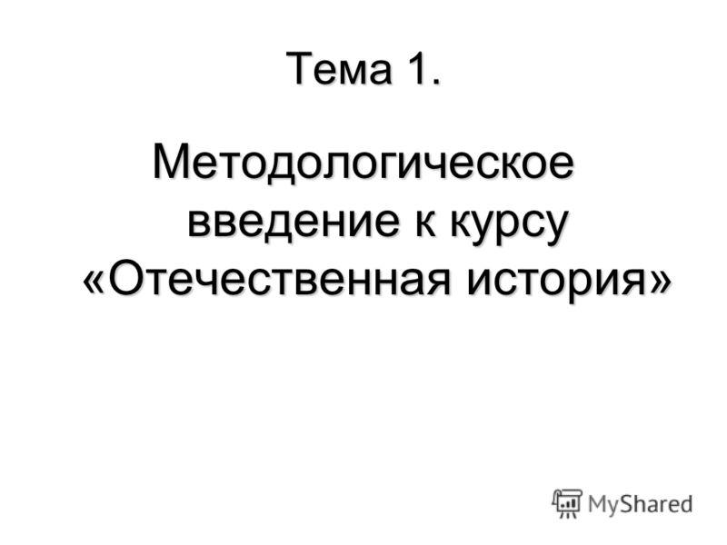 Тема 1. Методологическое введение к курсу «Отечественная история»