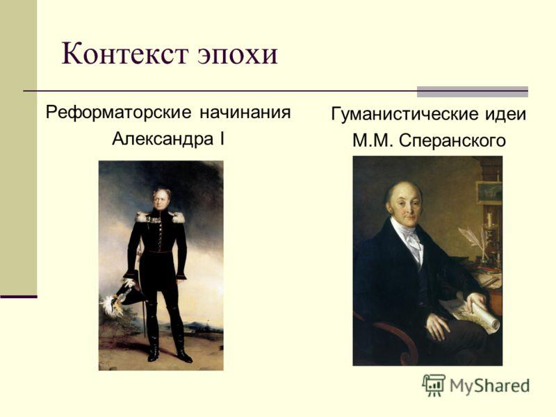 Контекст эпохи Реформаторские начинания Александра I Гуманистические идеи М.М. Сперанского