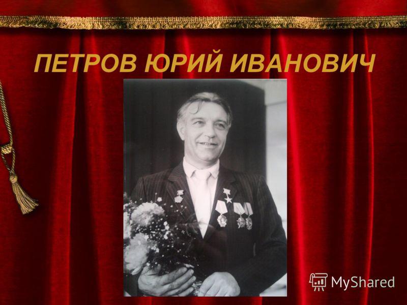ПЕТРОВ ЮРИЙ ИВАНОВИЧ