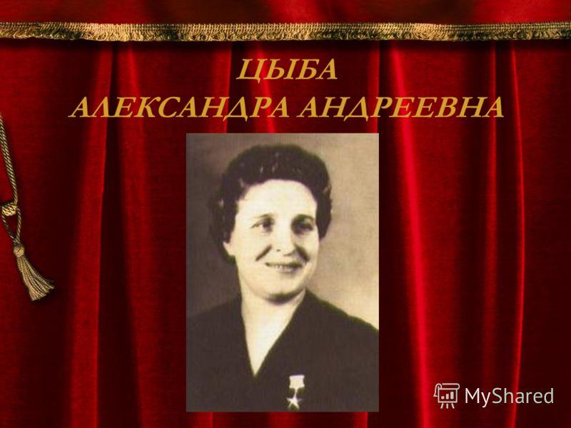 ЦЫБА АЛЕКСАНДРА АНДРЕЕВНА