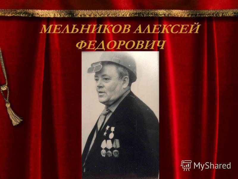 МЕЛЬНИКОВ АЛЕКСЕЙ ФЕДОРОВИЧ