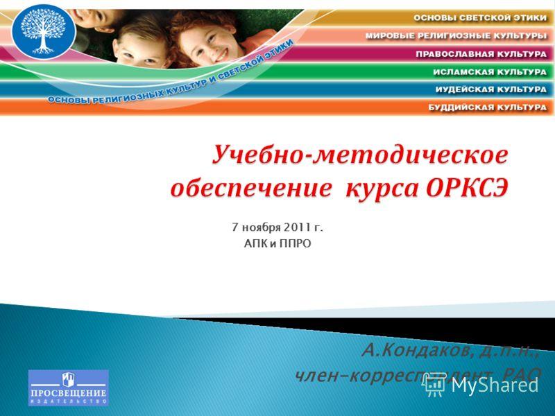 7 ноября 2011 г. АПК и ППРО А.Кондаков, д.п.н., член-корреспондент РАО
