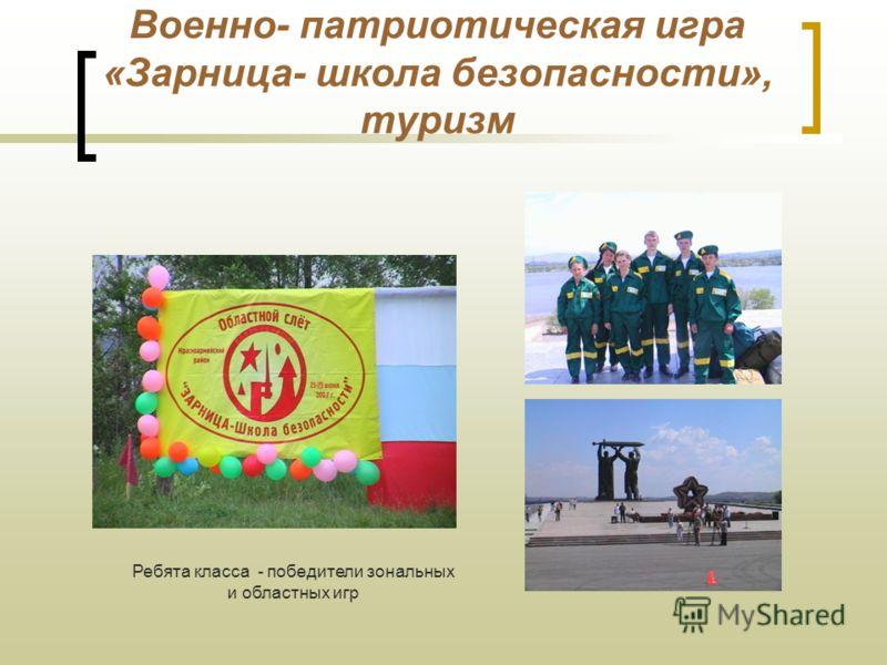 Военно- патриотическая игра «Зарница- школа безопасности», туризм Ребята класса - победители зональных и областных игр