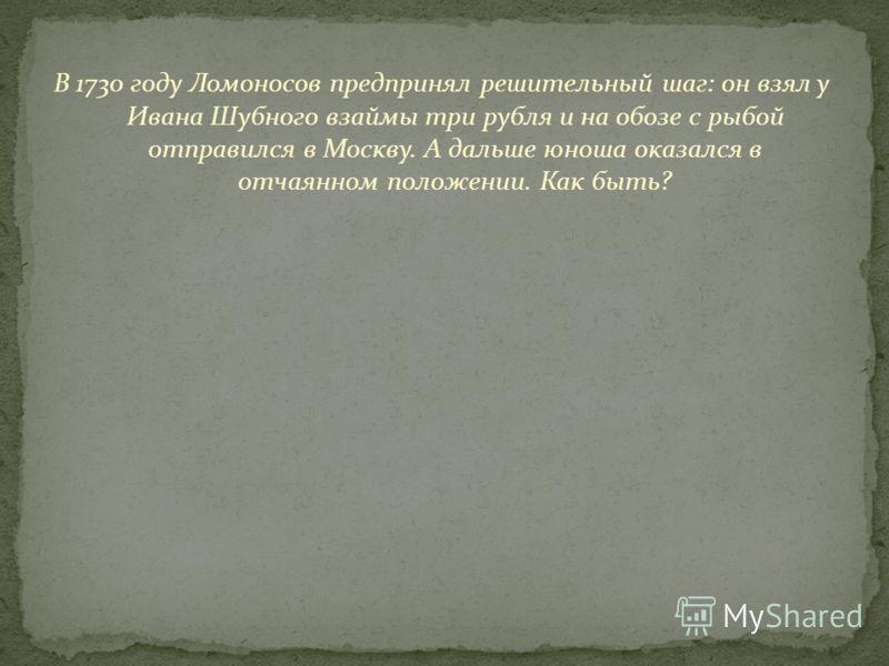 «...Вместо подрядчиков Алексея Аверкиева сына Старопоповых да Григорья сына Иконникова по их велению Михайло Ломоносов руку приложил».