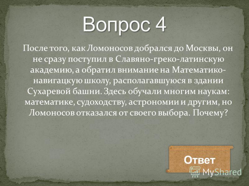 В 1730 году Ломоносов предпринял решительный шаг: он взял у Ивана Шубного взаймы три рубля и на обозе с рыбой отправился в Москву. А дальше юноша оказался в отчаянном положении. Как быть?