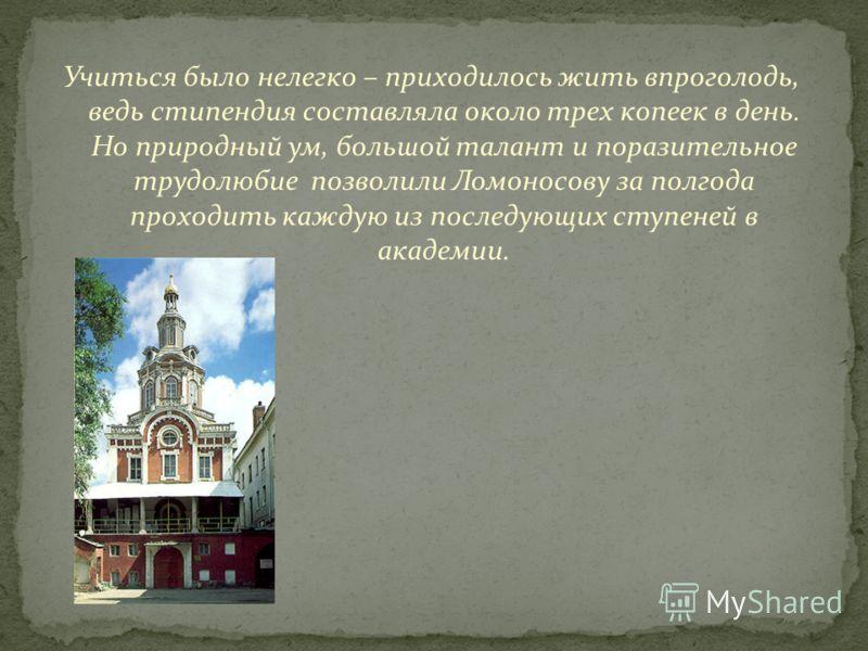 В этой школе не преподавали латинский язык. Ломоносов понимал, что без латинского языка нельзя стать хорошим учёным, поэтому Михайло не поступил в Математико- навигацкую школу.