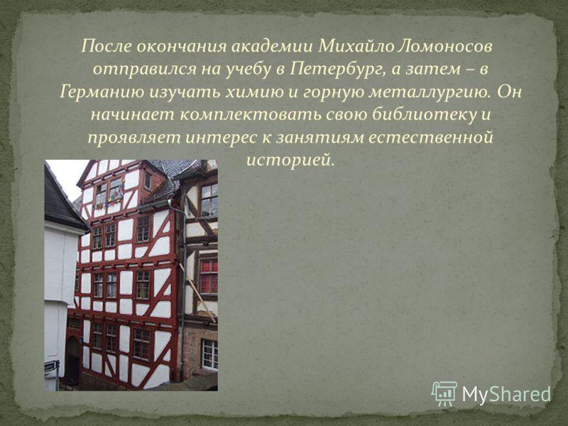 Ломоносов приложил руку к созданию Царь-колокола.
