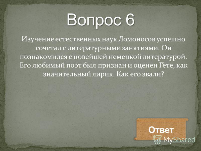 После окончания академии Михайло Ломоносов отправился на учебу в Петербург, а затем – в Германию изучать химию и горную металлургию. Он начинает комплектовать свою библиотеку и проявляет интерес к занятиям естественной историей.