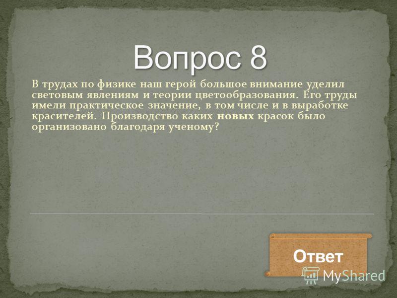 Большую часть жизни Ломоносов посвятил науке. Давайте заглянем в его лабораторию и ответим на вопросы: