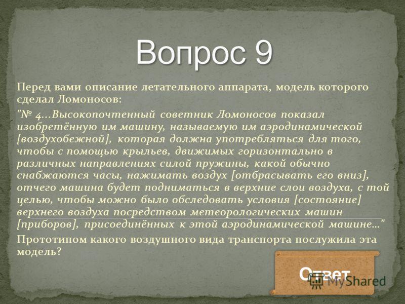 Благодаря Ломоносову было организовано производство «краповой» краски для тканей, начавшегося около 1759 года, а также синей брусковой краски – «русского индиго».