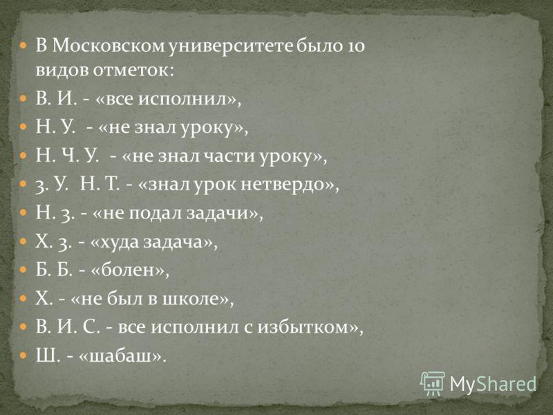 Для управления учебным процессом в Московском университете Ломоносов вводит свою систему отметок, наказаний и поощрений. Сколько их было и какие? Ответ