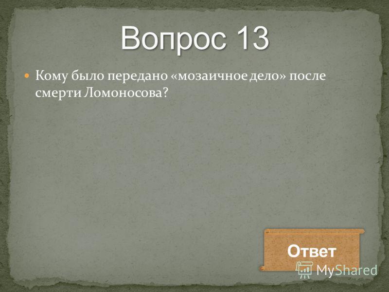 В 1765 году великому русскому ученому пришла пора умирать. И перед своей смертью он составил завещание.