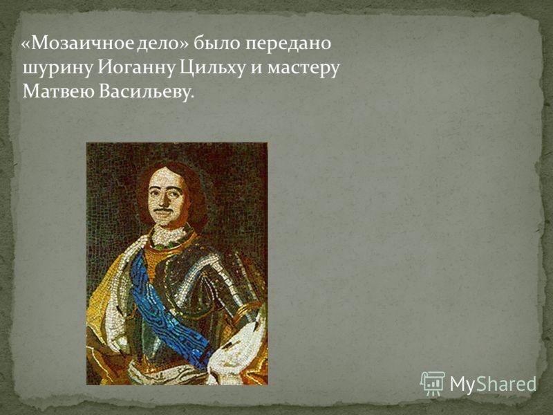 Кому было передано «мозаичное дело» после смерти Ломоносова? Ответ