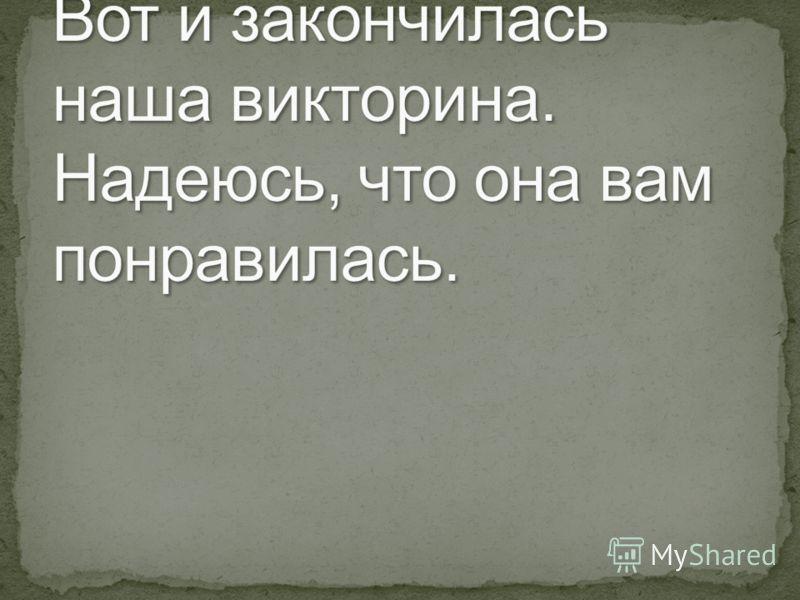 «Мозаичное дело» было передано шурину Иоганну Цильху и мастеру Матвею Васильеву.