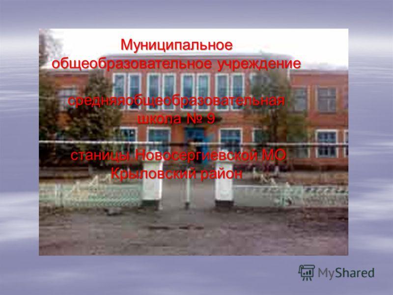 Муниципальное общеобразовательное учреждение средняяобщеобразовательная школа 9 станицы Новосергиевской МО Крыловский район станицы Новосергиевской МО Крыловский район
