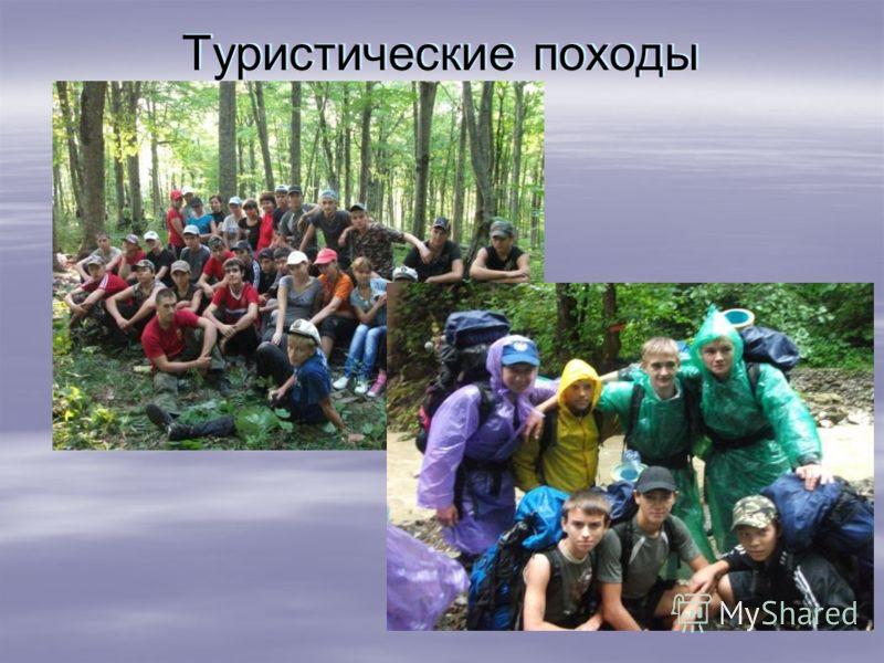 Туристические походы