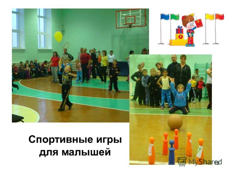 18 Спортивные игры для малышей