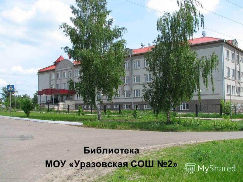 Библиотека МОУ «Уразовская СОШ 2»