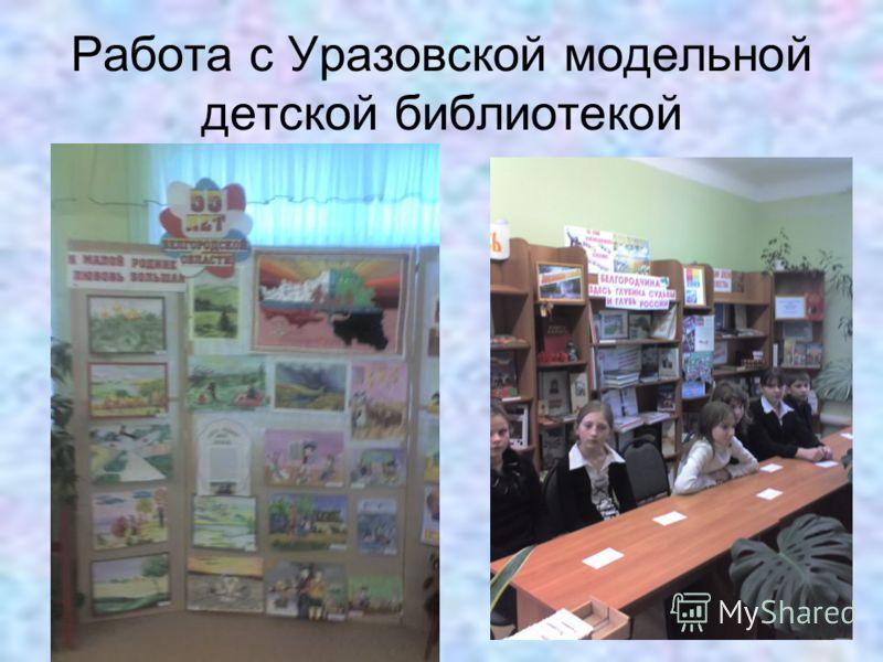 Работа с Уразовской модельной детской библиотекой