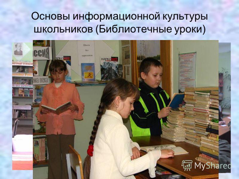 Основы информационной культуры школьников (Библиотечные уроки)