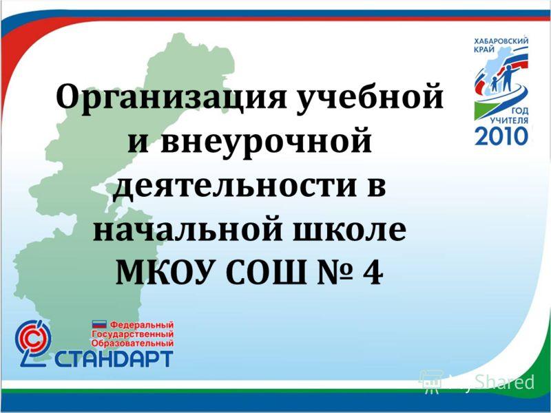Организация учебной и внеурочной деятельности в начальной школе МКОУ СОШ 4