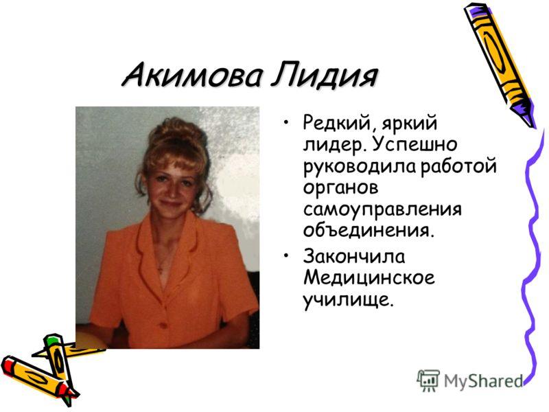 Акимова Лидия Редкий, яркий лидер. Успешно руководила работой органов самоуправления объединения. Закончила Медицинское училище.
