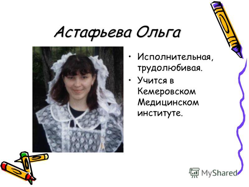 Астафьева Ольга Исполнительная, трудолюбивая. Учится в Кемеровском Медицинском институте.
