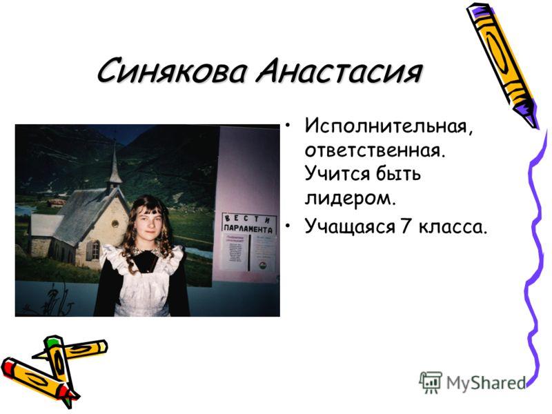 Синякова Анастасия Исполнительная, ответственная. Учится быть лидером. Учащаяся 7 класса.