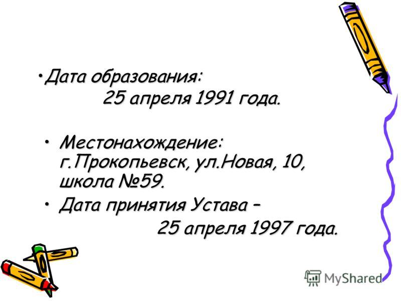 Дата образования: 25 апреля 1991 года. Местонахождение: г.Прокопьевск, ул.Новая, 10, школа 59. Дата принятия Устава – 25 апреля 1997 года.