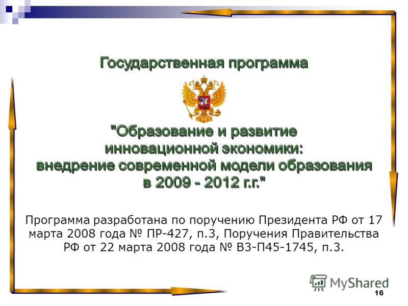 16 Программа разработана по поручению Президента РФ от 17 марта 2008 года ПР-427, п.3, Поручения Правительства РФ от 22 марта 2008 года В3-П45-1745, п.3.