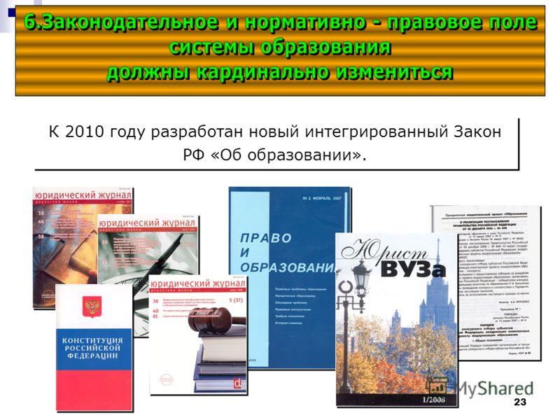23 К 2010 году разработан новый интегрированный Закон РФ «Об образовании».
