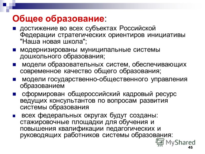 45 Общее образование: достижение во всех субъектах Российской Федерации стратегических ориентиров инициативы