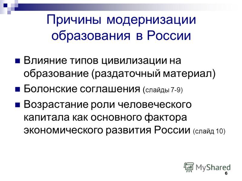 6 Причины модернизации образования в России Влияние типов цивилизации на образование (раздаточный материал) Болонские соглашения ( слайды 7-9) Возрастание роли человеческого капитала как основного фактора экономического развития России (слайд 10)