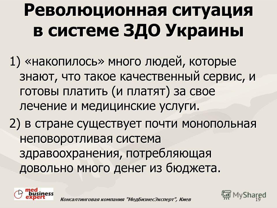 2. Почему частный медицинский бизнес становится все более привлекательным в Украине?