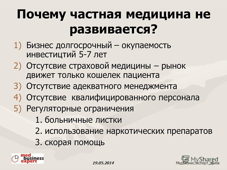 Выводы о состоянии ЧМ 1.Частный медбизнес в Украине существует в зачаточном состоянии. Рынок составляет около 3,1 млрд грн, рост + 15 % (08) по отношению к 07. 2.96 % - амбулаторный простой бизнес. 3.Основной плательщик за услуги – сам пациент или ег