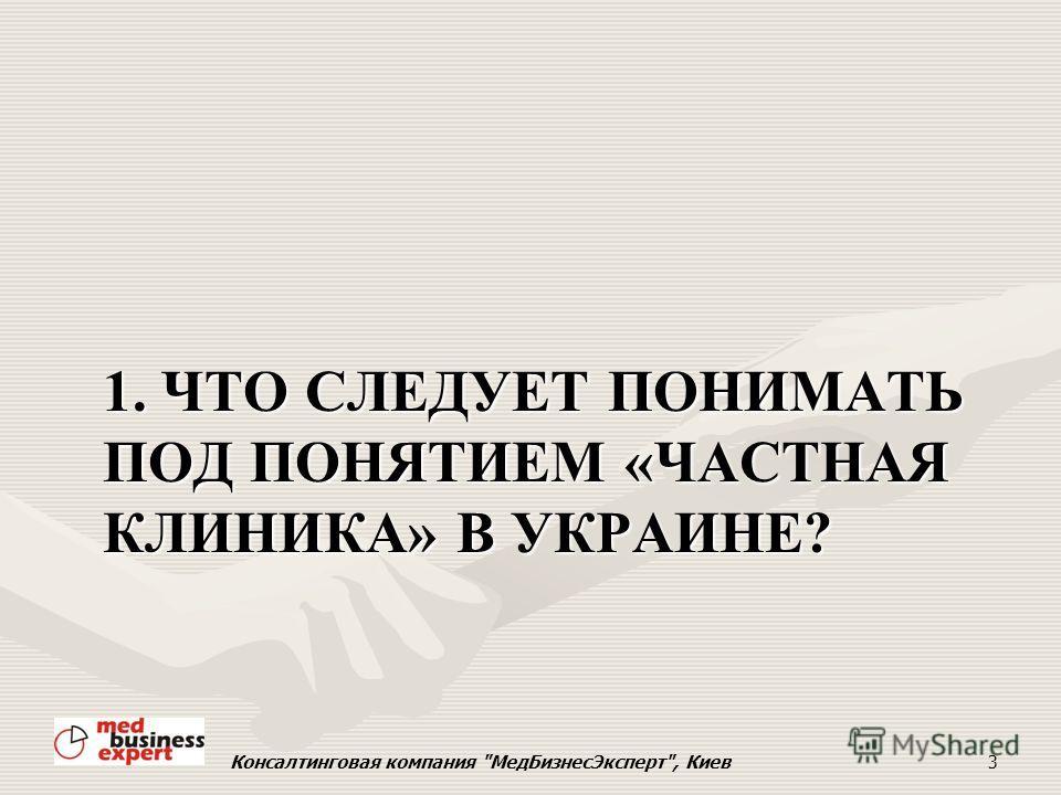 План презентации 1) Что следует понимать под понятием «частная клиника» в Украине? 2) Почему частный медицинский бизнес становится привлекательным в Украине в настоящее время? 3) Что нужно принимать во внимание будущим инвесторам в частный медицински