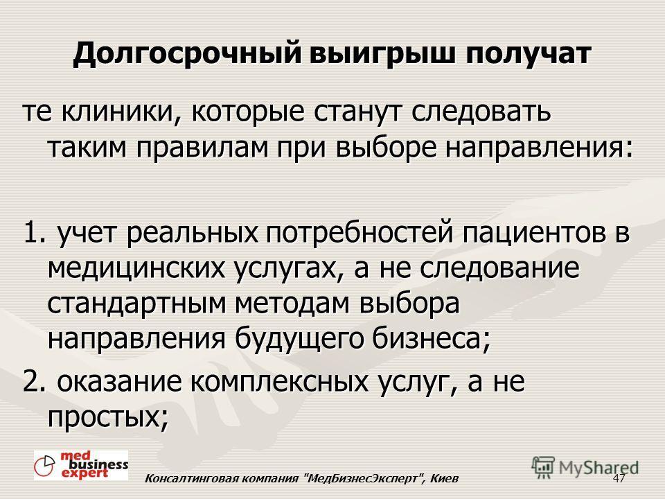 ЗАКЛЮЧЕНИЕ Консалтинговая компания МедБизнесЭксперт, Киев46