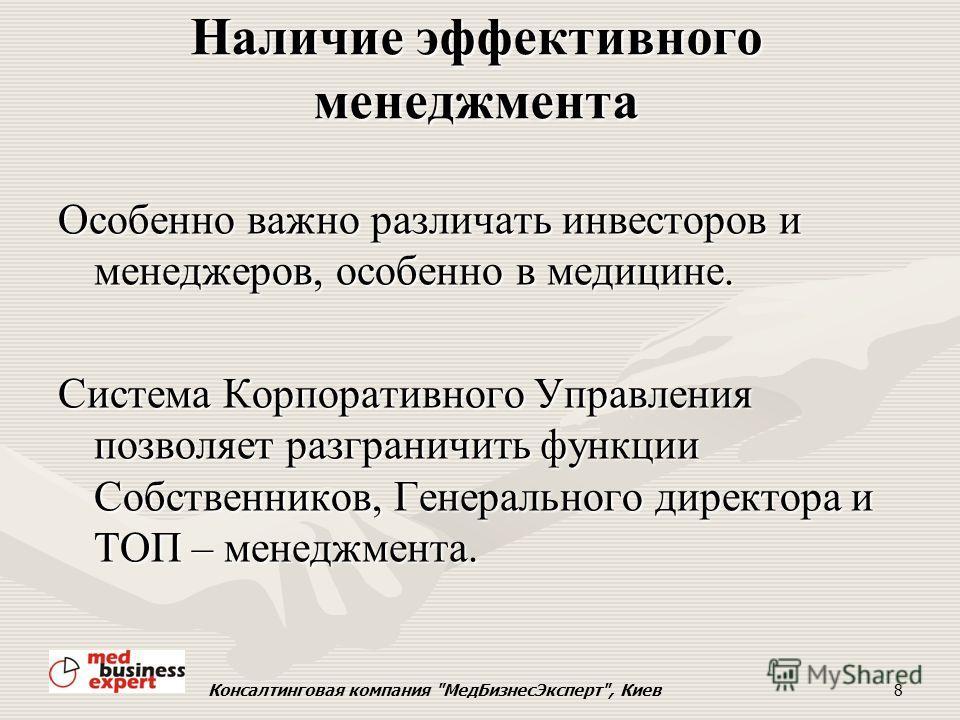 Инвесторы Инвесторы (собственники), готовые инвестировать в бизнес и нести ответственность за его развитие: 1. Физические лица 2. Юридические лица В некоторых странах 3. Государство Консалтинговая компания МедБизнесЭксперт, Киев7