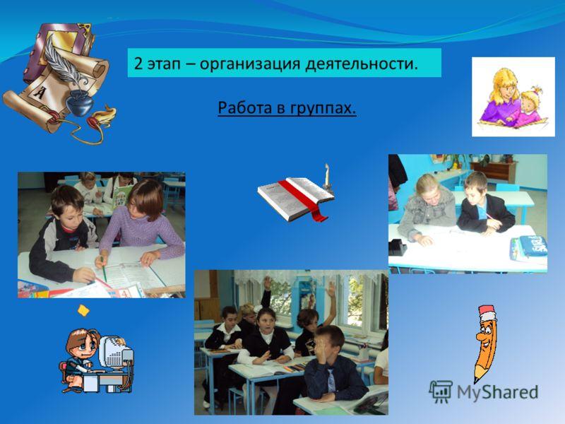 2 этап – организация деятельности. Работа в группах.